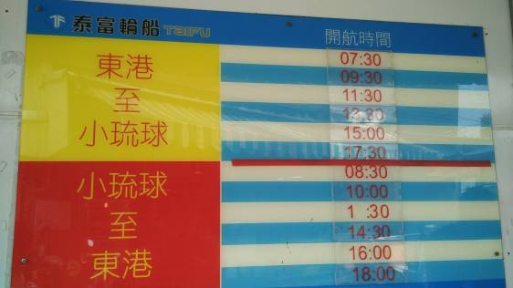 Ferry schedule from Donggang to Xiaoliuqiu