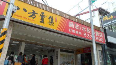 八方雲集鍋貼水餃專門店
